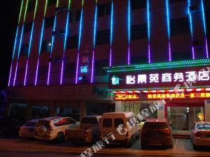 福貢怡景苑商務酒店