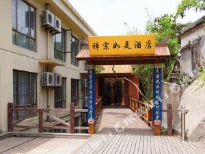 舟山普陀山禪宗如是酒店