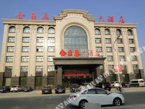 霍林郭勒金亞辰大酒店