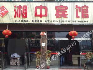 茶陵湘中賓館