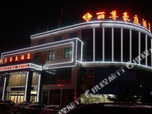 鶴壁麗尊豪庭酒店
