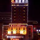 海盛酒店(延安中心街寶塔山萬達店)