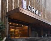 和頤酒店(杭州西湖解放路店)