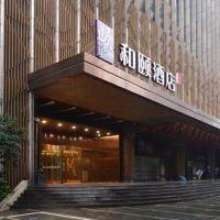 和頤酒店(杭州西湖解放路店)酒店預訂