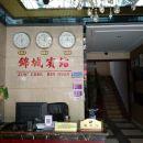 彭山錦城賓館