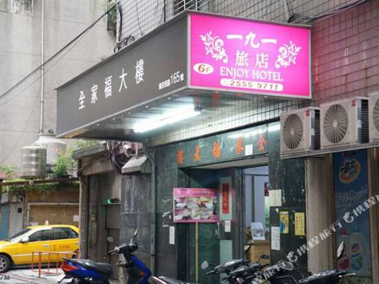台北191旅店