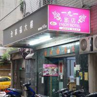 台北191旅店酒店預訂