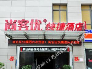尚客優快捷酒店(淮北火車站廣場旗艦店)