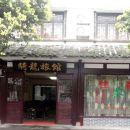 邛崍騎龍旅館