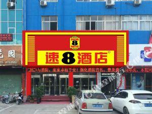 速8酒店(荷澤汽車總站店)