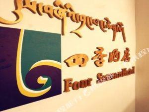海北四季公寓酒店