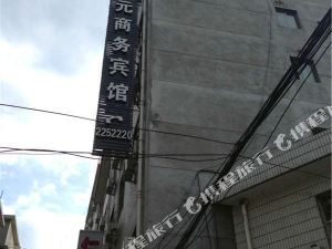 商洛鑫和元商務賓館