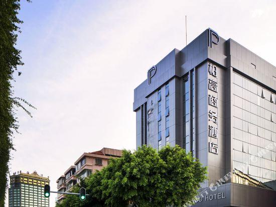 柏高酒店(廣州天河北天平架地鐵站店)(Paco Hotel (Guangzhou Tianhebei Tianpingjia Metro Station))外觀