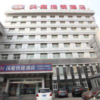 漢庭酒店(北京工體藍島店)酒店預訂