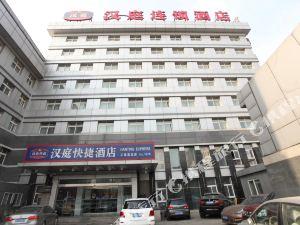 漢庭酒店(北京工體藍島店)(Hanting Hotel (Beijing Gongti Landao))