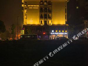 南陵昊美酒店