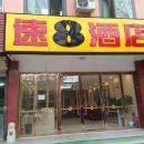 速8酒店(安平新盈店)