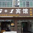 黃山休寧6+1賓館