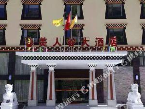 丹巴美人谷大酒店