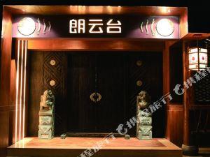 西江朗云台度假酒店