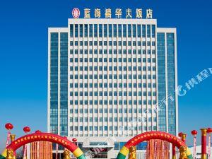 東營西郊藍海禧華大飯店