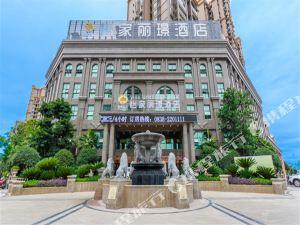 德陽怡家麗璟酒店