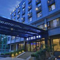 桔子酒店·精選(杭州武林門地鐵站店)酒店預訂