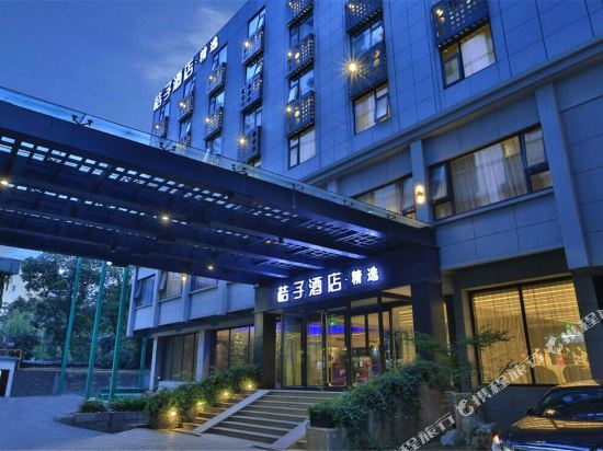 Orange Hotel Select (Hangzhou Wulinmen Metro Station)