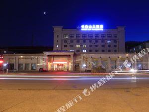 長白山大酒店