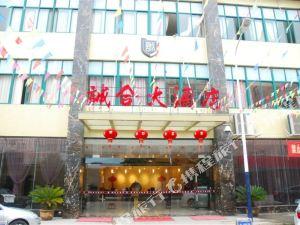 泰順誠合大酒店