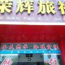 興國榮輝旅社
