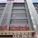 修水御庭軒酒店