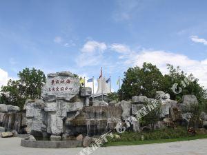 瑞麗景成地海溫泉度假中心