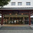 常州德泰恒·且停新中式庭院酒店(Qie Ting Hotel)