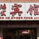 青縣鴻發賓館