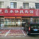 淶水鑫泰快捷賓館