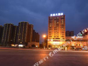 邛崍蘭庭大酒店