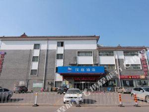 漢庭酒店(曲阜游客中心店)