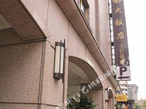台北首都大飯店-小巨蛋館(Capital Hotel Arena)