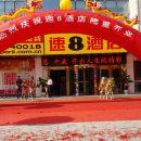 速8酒店(天水麥積火車站渭河風情線店)