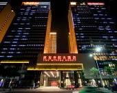 襄陽民發世際大酒店