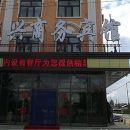 額爾古納正興商務賓館