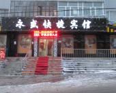 綏芬河永盛快捷賓館