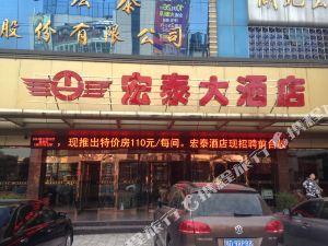 公安宏泰大酒店