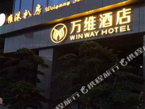 中山萬維酒店