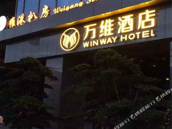 中山萬維酒店(Winway Hotel)外觀