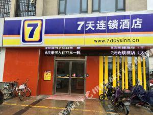 7天連鎖酒店(太倉沙溪古鎮店)