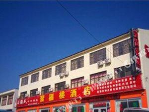 蒙陰聚福樓酒店