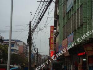 祁陽興吾賓館