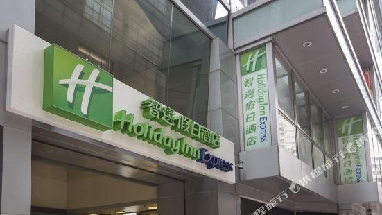 香港銅鑼灣智選假日酒店